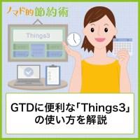 GTDに便利な「Things3」の使い方を解説