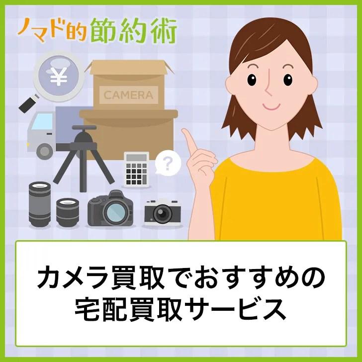カメラ買取でおすすめの宅配買取サービス
