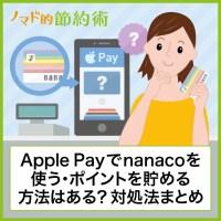 Apple Payでnanacoを使う・ポイントを貯める方法はある?