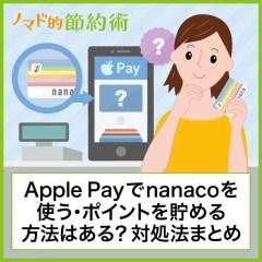 Apple Payでnanacoを使う方法やポイントを貯める方法はある?使えないときの対処法まとめ