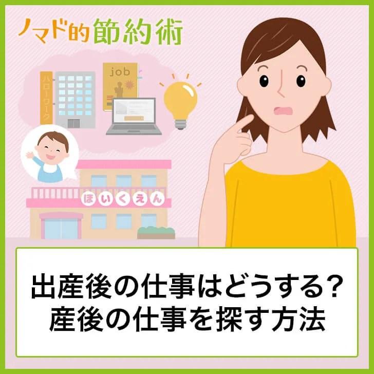 出産後の仕事はどうする?産後の仕事を探す方法