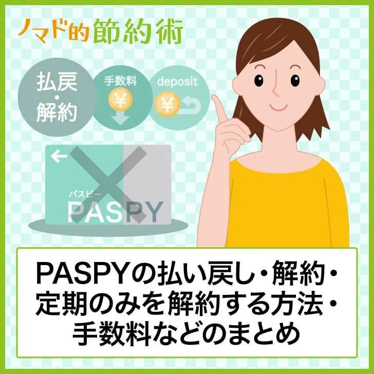 PASPYの払い戻し・解約・定期のみを解約する方法・手数料などのまとめ