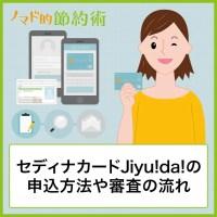 セディナカードJiyu!da!の申込方法や審査の流れ