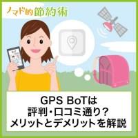 GPS BoTは評判・口コミ通り?メリットとデメリットを解説