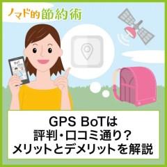 GPS BoTは評判・口コミ通り?メリットとデメリットについて徹底解説