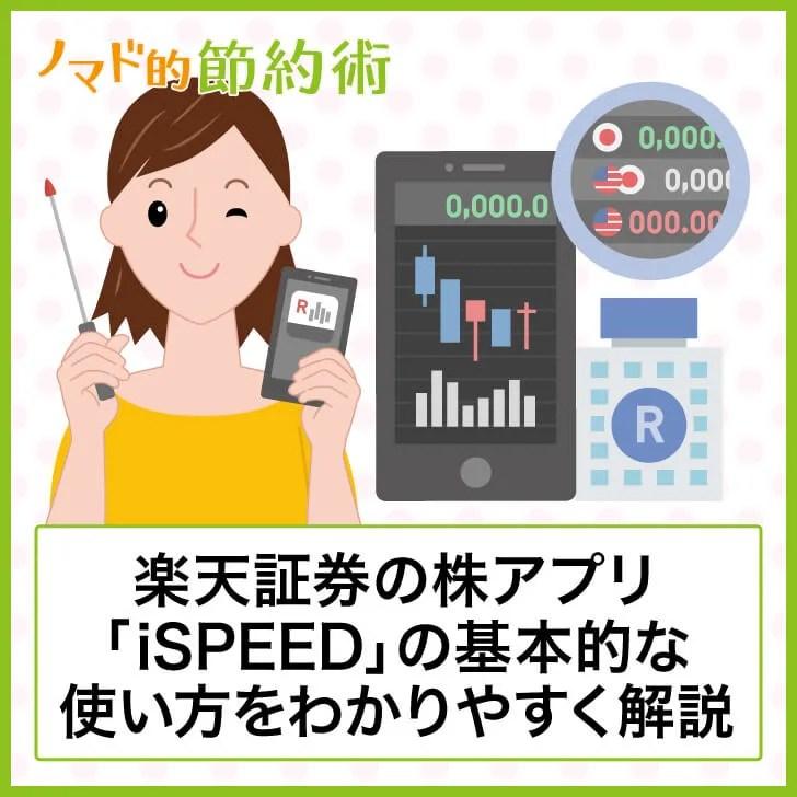 楽天証券の株アプリ「iSPEED」の基本的な使い方をわかりやすく解説