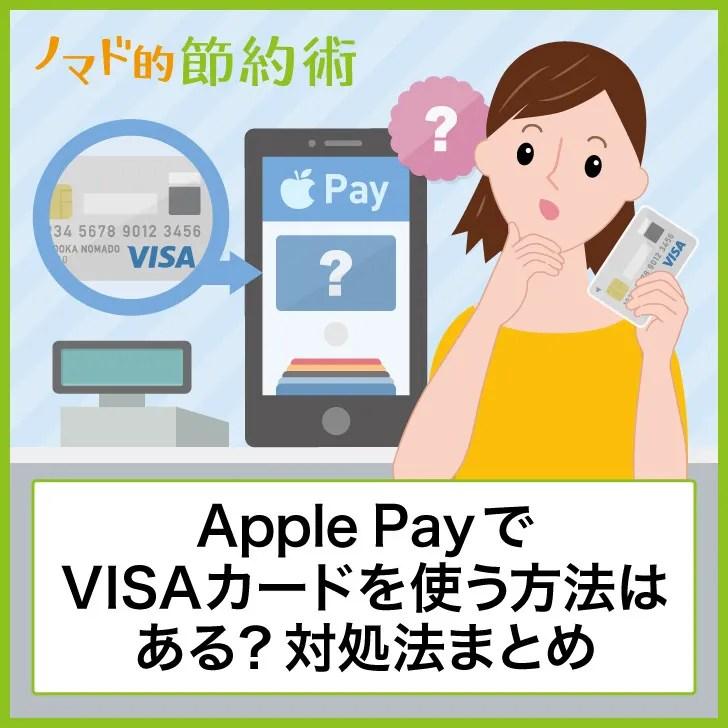 Apple PayでVISAカードを使う方法はある?