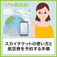 スカイチケットの使い方と航空券を予約する手順