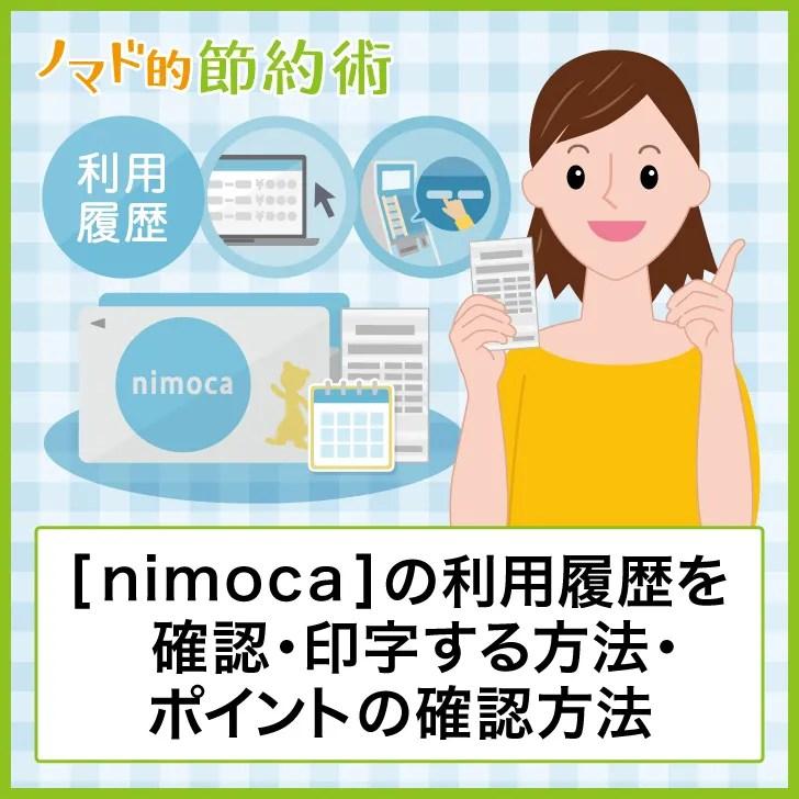 nimocaの利用履歴を確認・印字する方法・ポイントの確認方法
