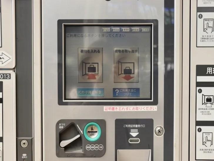 JR長崎駅のコインロッカーの写真