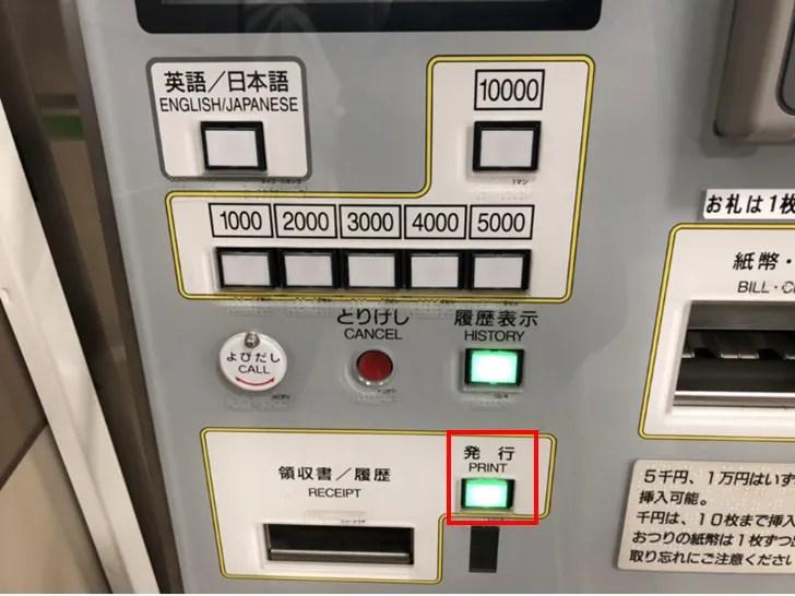 キタカチャージ機履歴表示印字04