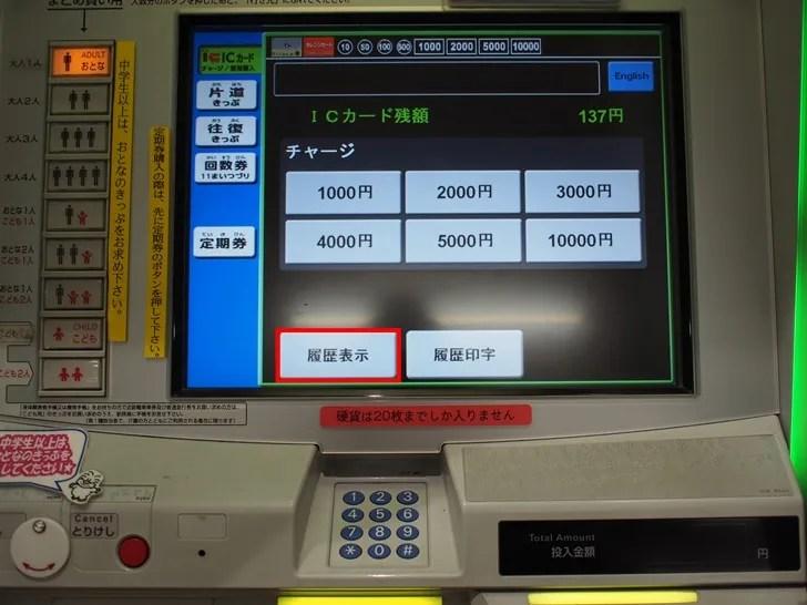 キタカ履歴表示印字02