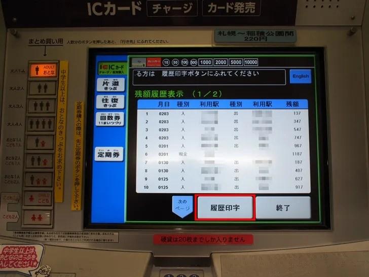 キタカ履歴表示印字03