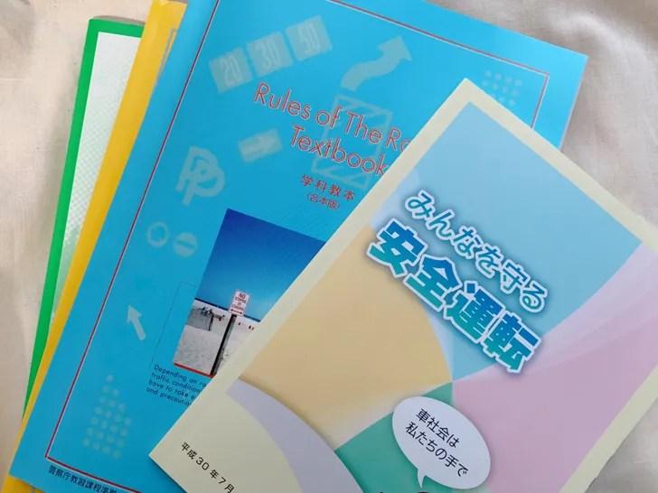 教習所の教本