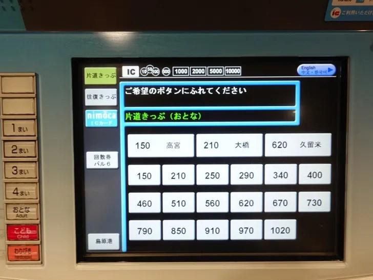 nimocaを駅の券売機で購入する手順