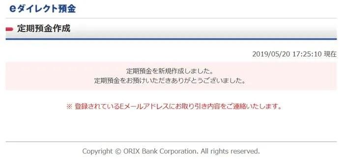オリックス銀行定期預金4