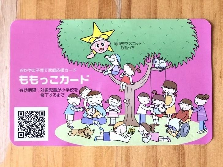 【おもちゃ王国】ももっこカード