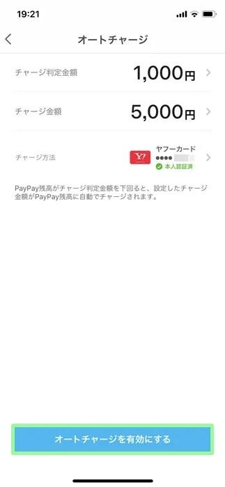 【PayPayオートチャージ】オートチャージを有効にする
