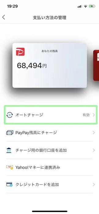【PayPayオートチャージ】オートチャージ