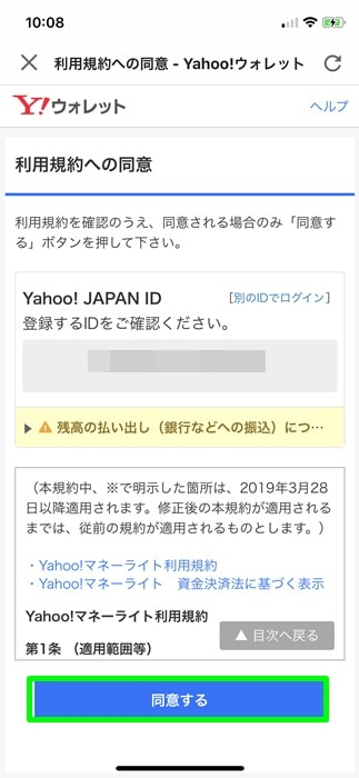 【PayPay:口座登録のやり方】利用規約へ同意