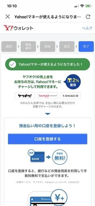 【PayPay:口座登録のやり方】Yahoo!マネーが使えるようになった