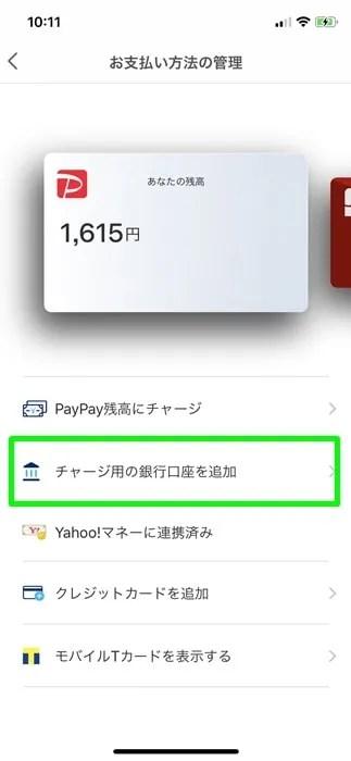 【PayPay:口座登録のやり方】チャージ用の銀行口座を追加