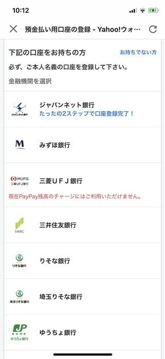 【PayPay:口座登録のやり方】銀行を選ぶ