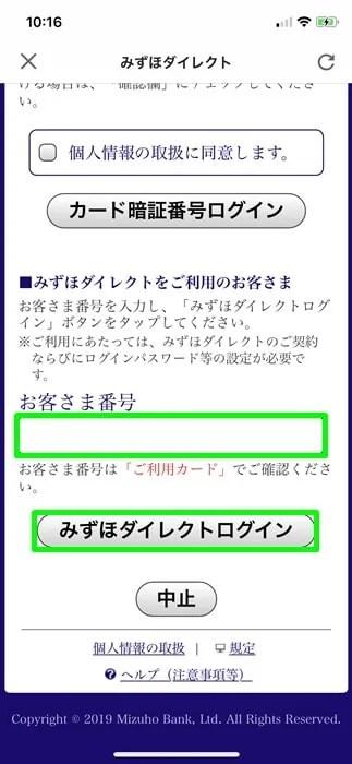 【PayPay:口座登録のやり方】みずほダイレクトのお客様番号を入力しログイン
