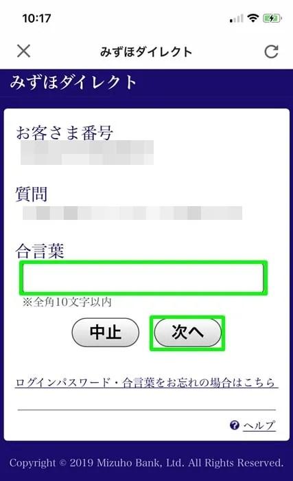 【PayPay:口座登録のやり方】質問の合言葉に答える