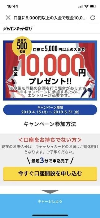 【PayPay:口座登録のやり方】ジャパンネット銀行のキャンペーン
