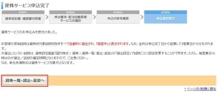 楽天証券貸株6