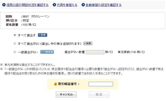 楽天証券貸株8