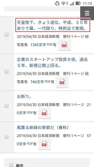 楽天証券日経新聞4