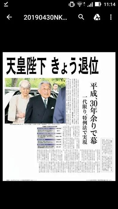 楽天証券日経新聞6