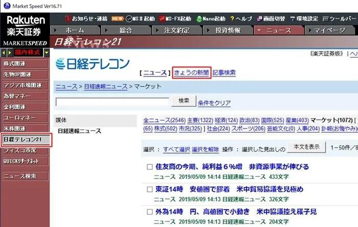 楽天証券日経新聞8