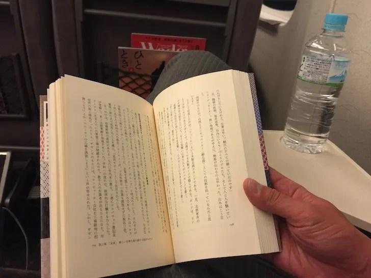 グリーン車で読書