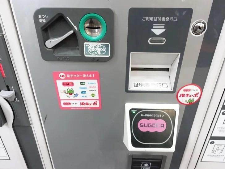 佐賀駅のコインロッカー 南口側 SUGOCAロッカー