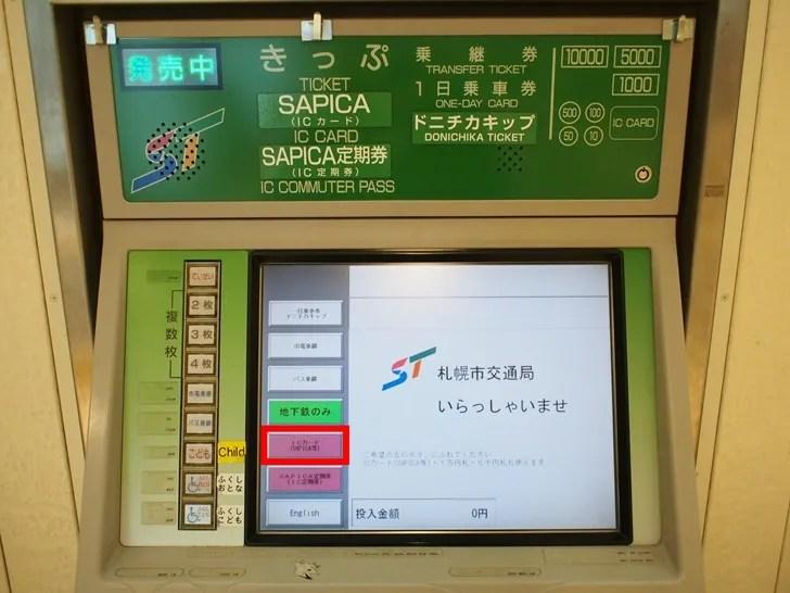 札幌市営地下鉄券売機_01