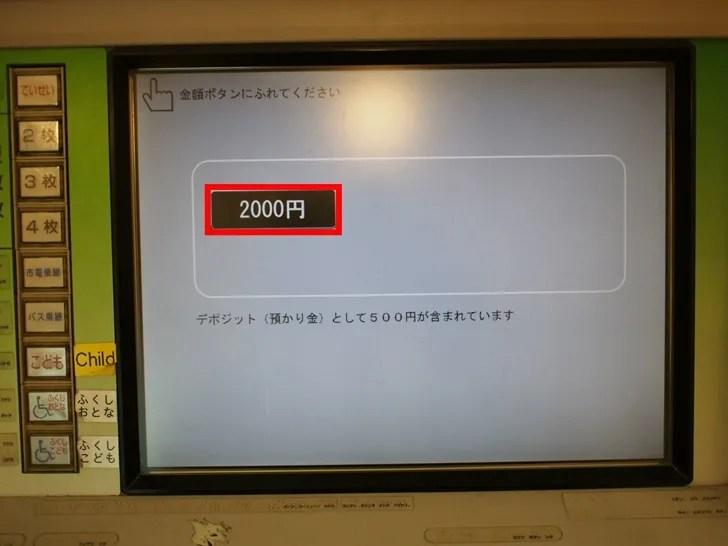 札幌市営地下鉄券売機_013