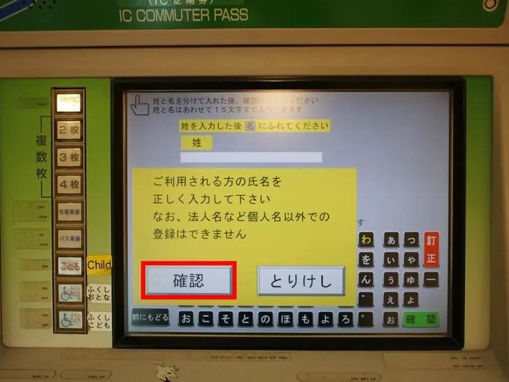 札幌市営地下鉄券売機_06