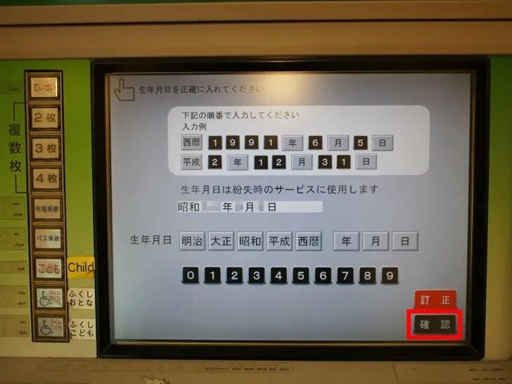 札幌市営地下鉄券売機_09