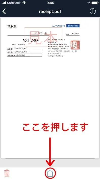 セブンイレブン アプリ01