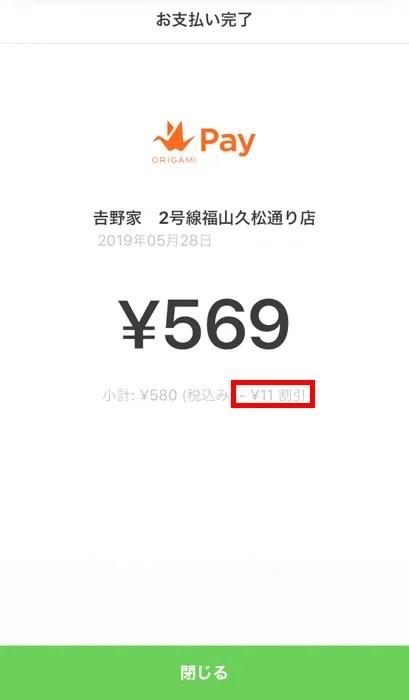 吉野家のでOrigami Payでの支払い完了画面 割引の確認