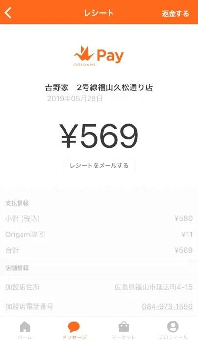 吉野家のでOrigami Payアプリ内でのレシート