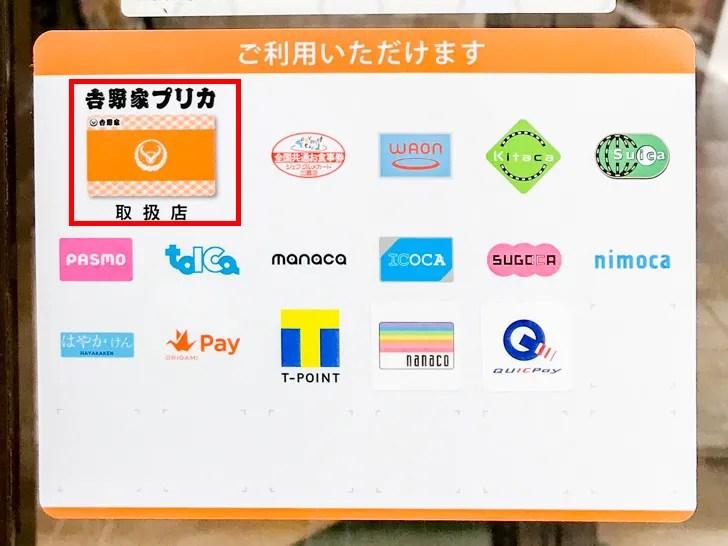 yoshinoya-prika-1吉野家 店頭の利用可能支払いサービス一覧で吉野家プリカを確認5
