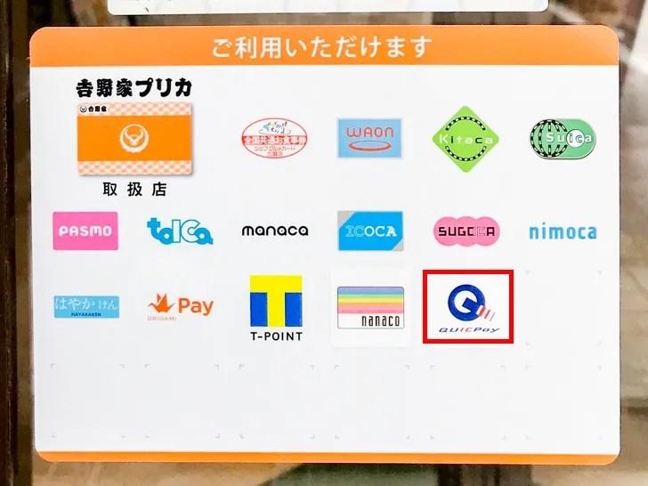 吉野家 店頭の利用可能支払いサービス一覧でQUICPayを確認