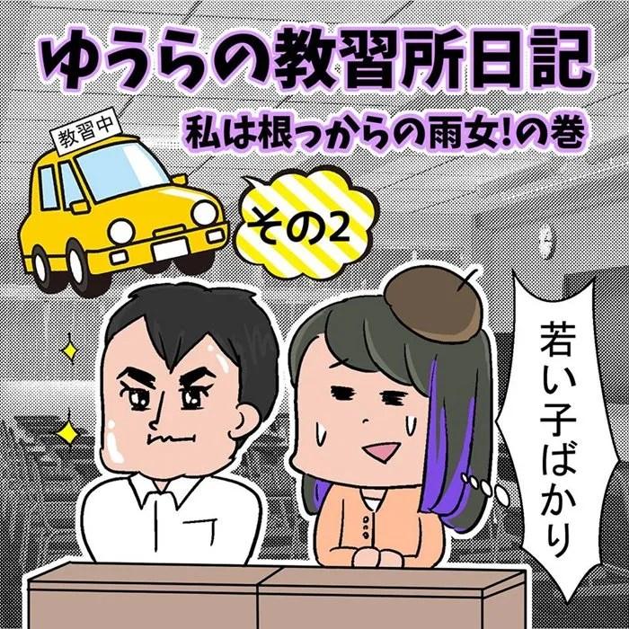 ゆうらの教習所日記 アイキャッチ02