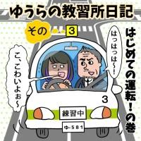 ゆうらの教習所日記03