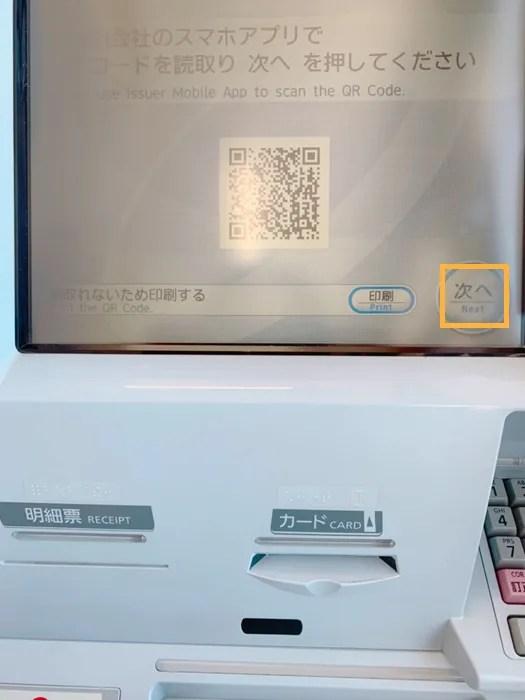 セブン銀行ATM QRコードを読み取り次へ