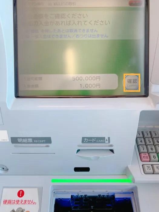 セブン銀行ATM チャージ金額を確認